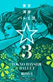 東京湾岸バレエ団☆ 3 (3) (講談社コミックスキス)