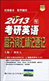img - for Vocabulary fast memory for high score in master degree exam, 2013 (Chinese Edition) book / textbook / text book