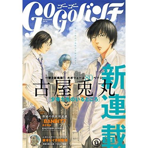 ゴーゴーバンチ vol.13 [雑誌] (バンチコミックス)