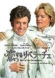 恋するリベラーチェ スペシャル・プライス【DVD】[DVD]