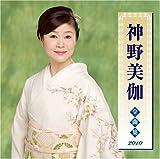 神野美伽全曲集2010を試聴する