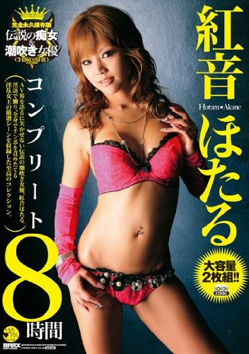 紅音ほたるコンプリート8時間 マルクス兄弟 [DVD]