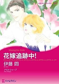 花嫁追跡中! ハーレクインコミックス
