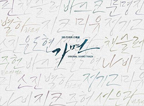 [CD]仮面 韓国ドラマOST (2CD) (SBS) (韓国盤)