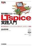電子回路シミュレータLTspice実践入門: 日本製定番デバイス・モデルで学ぶディスクリート回路 (ツール活用シリーズ)