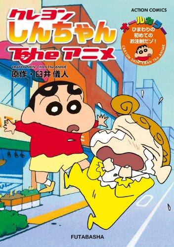 クレヨンしんちゃん Theアニメ ひまわりの初めてのお注射だゾ!