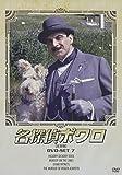 名探偵ポワロ DVD-SET 7[DVD]