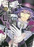 千年迷宮の七王子 Seven prince of the thousand years Labyrinth(3): IDコミックス/ZERO-SUMコミックス
