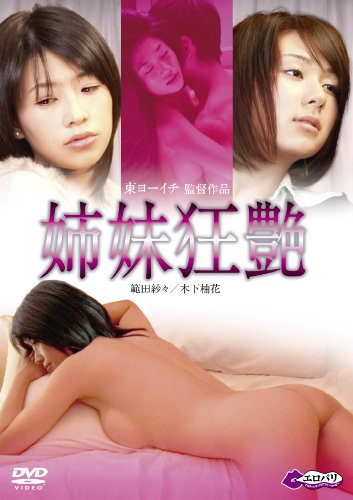 [範田紗々 木下柚花 大石貴之 貴山侑哉] 姉妹狂艶【DVD】