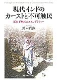 鈴木真弥 「現代インドのカーストと不可触民」 慶應義塾大学出版会