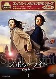 コンパクトセレクション スポットライト DVD‐BOXI -