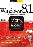 今すぐ使えるかんたんEx Windows 8.1 [決定版]プロ技セレクション