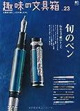 趣味の文具箱 23