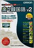 韓国語統合ソフト 「楽々韓国語V2」 Windows Vista対応版