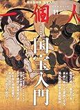 一個人 (いっこじん) 2010年 11月号 [雑誌]
