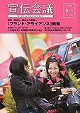 宣伝会議 2009年 5/1号 [雑誌]