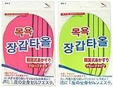 韓国発 韓国式あかすり グローブ  2色組