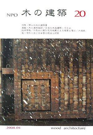 NPO 木の建築〈20〉特集・第4回木の建築賞