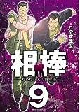 相棒―たった二人の特命係― 9 (ビッグ コミックス)