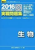 大学入試センター試験実戦問題集生物 2016 (大学入試完全対策シリーズ)
