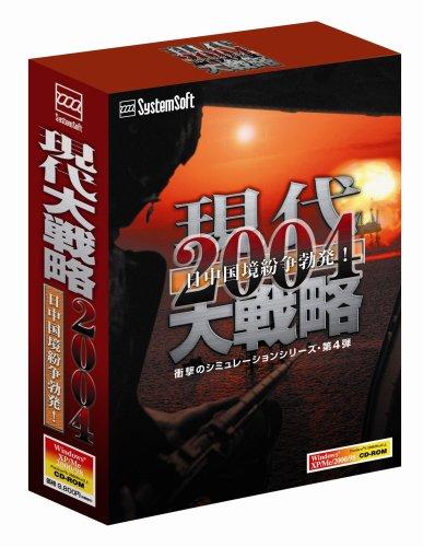 システムソフト・アルファー 現代大戦略2004日中国境紛争勃発!SSセレクション