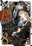 葬儀屋リドル8巻 (デジタル版ガンガンコミックスONLINE)