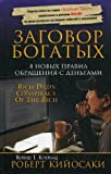 img - for Rich Dad s Conspiracy Rich Zagovor bogatyh In Russian book / textbook / text book