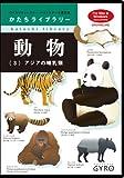 かたちライブラリー 動物3