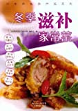 img - for winter tonic Cooking [paperback](Chinese Edition) book / textbook / text book