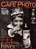 カフェ・フォト・マガジン—一杯のコーヒーと楽しむ写真の雑誌。 (No.01) (エイムック (1281))