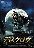 デスクロウ [DVD]