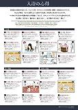 入浴の心得 温泉マナーポスター 4カ国語対応 [ぽかなび.jpマナー向上委員会監修 B1サイズ]