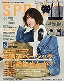 SPRiNG(スプリング) 2016年 11 月号