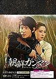朝鮮ガンマンDVD-BOX2〈プレミアムBOX〉[DVD]