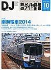鉄道ダイヤ情報 2014年 10月号 [雑誌]