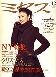 ミセス 2007年 12月号 [雑誌]