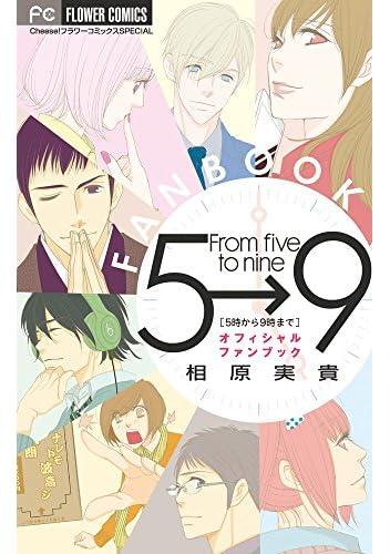 5時から9時まで オフィシャルファンブック (フラワーコミックススペシャル)