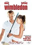 ウィンブルドン[DVD]