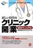 新しい時代のクリニック開業成功マニュアル (New Medical Management)