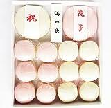 一升餅紅白大2個小24個セット(小分け用・背負い餅・誕生餅・風呂敷付)
