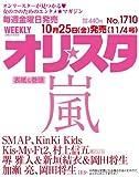オリ☆スタ 2013年 11/4号 [雑誌]