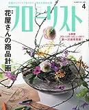 フローリスト 2011年 04月号 [雑誌]