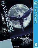 エンジェル伝説 8 (ジャンプコミックスDIGITAL)