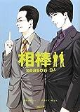 相棒Season11-7『幽霊屋敷』を観ました〜。