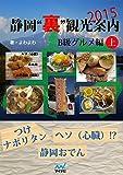 """静岡""""裏""""観光案内 2015【B級グルメ編 上】"""