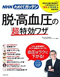 NHKためしてガッテン 脱・高血圧の「超」特効ワザ (主婦と生活生活シリーズ)