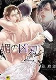 媚の凶刃 ~X side~【電子限定・18禁】 (X-BL)
