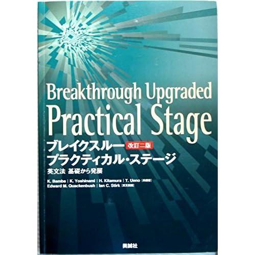 Breakthrough Upgraded Practical Stage (ブレイクスループラクティカル・ステージ 英文法 基礎から発展 改訂二版)