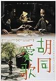 胡同愛歌 [DVD]