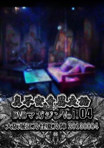 真不安奇異夜話 DVDマガジンVol.04「大阪/堀江乃怪 夏の陣」